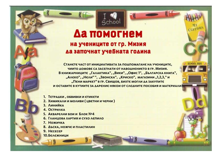 Plakat miziya_001