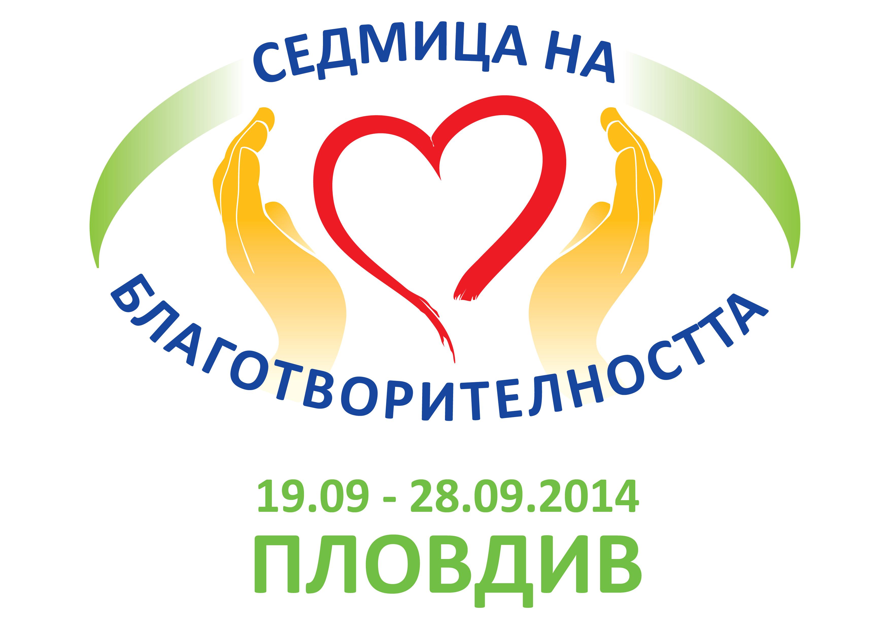 blagotvoritelnost_logo-01
