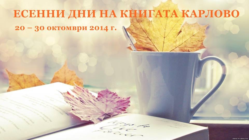 еснни_дни_2014