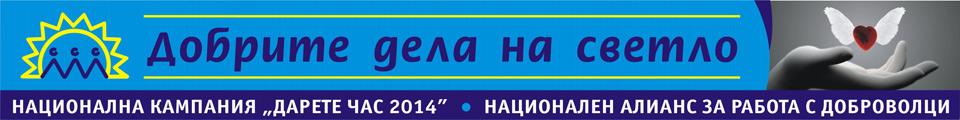 campaign2014