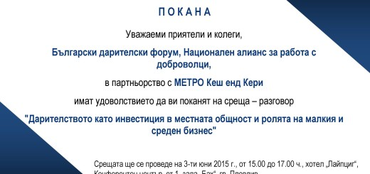 Invitation_Plovdiv_3June
