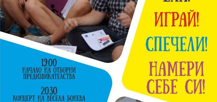 плакат за сайта