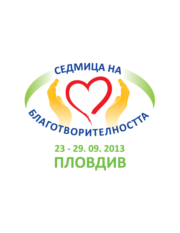Obshtina_Pld_Charity_Week_Sign